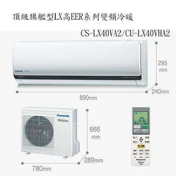 Panasonic國際牌 頂級旗艦型LX高EER系列變頻冷暖 CS-LX40VA2/CU-LX40VHA2(冷暖)