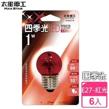 太星電工 四季光LED球型紅泡 E27/1W/紅光(6入)(ANB531R*6)