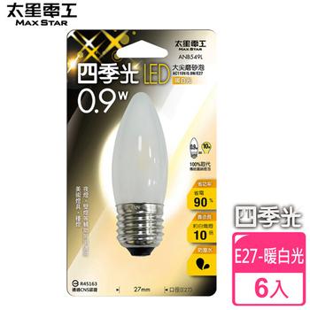 太星電工 四季光LED大尖磨砂泡E27/0.9W/暖白光(6入)(ANB549L*6)