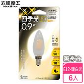 《太星電工》四季光LED小尖磨砂泡E12/0.9W/暖白光(6入)(ANB249L*6)