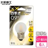 《太星電工》四季光LED球型磨砂泡 E27/0.9W/暖白光(6入)(ANB532L*6)