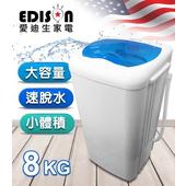 《EDISON 愛迪生》8KG大容量透明防護上蓋脫水機(水藍)