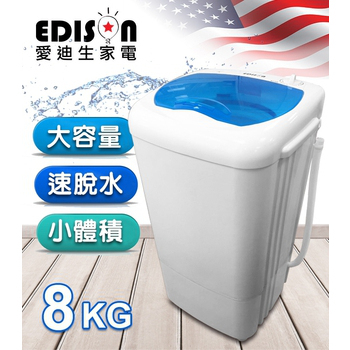 EDISON 愛迪生 8KG大容量透明防護上蓋脫水機(水藍)