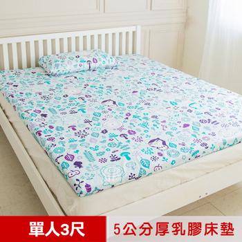 奶油獅 好朋友系列-馬來西亞進口100%天然乳膠床墊-5公分厚-單人3尺(水漾藍)