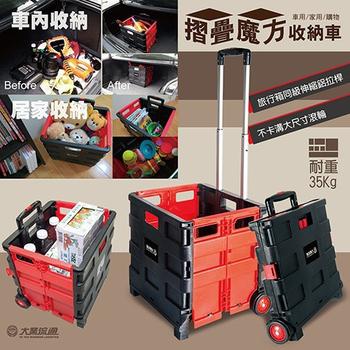 立可收 摺疊魔方收納車 鋁製拉桿 購物車 PU耐磨滾輪 耐重35公斤(黑紅)