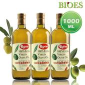 《即期良品-囍瑞BIOES》魯賓冷壓特級100% 純橄欖油(1000ml - 3入) (有效期至2020.02)