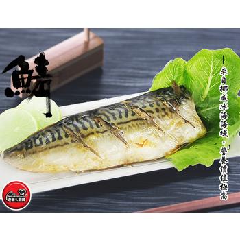 《老爸ㄟ廚房》極鮮挪威鯖魚130G±10%/片(30片組)