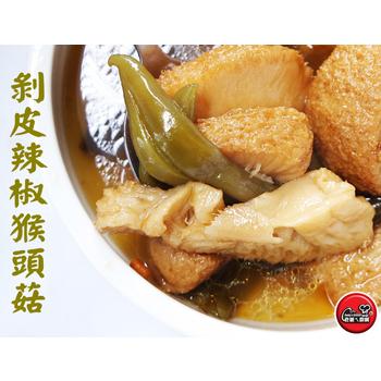 《老爸ㄟ廚房》剝皮辣椒猴頭菇(蛋素)300g±10% /包(5包組)