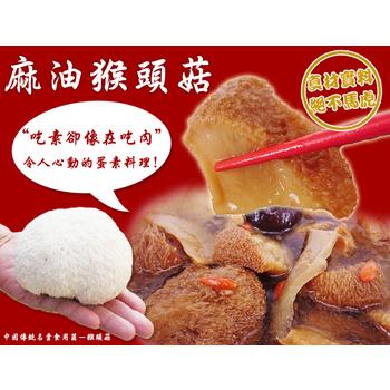 《老爸ㄟ廚房》麻油猴頭菇(蛋素)300g±10% / 包(5包組)