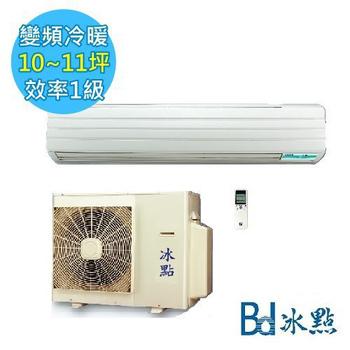 ★結帳現折★Bd 冰點 10-11坪 DC直流變頻一對一分離式冷暖空調 (FV-63HS1)
