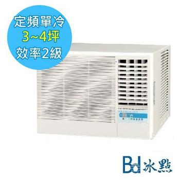 Bd 冰點 3-4坪 定頻右吹型窗型冷氣 (FW-22CS1)