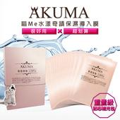 《AKUMA》水漾奇蹟保濕導入膜(單盒入/共15片面膜)