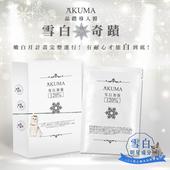 《AKUMA》瞄me雪白奇蹟晶鑽導入膜(單盒入/共15片面膜)