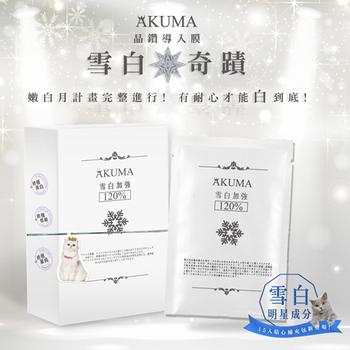 AKUMA 瞄me雪白奇蹟晶鑽導入膜(單盒入/共15片面膜)