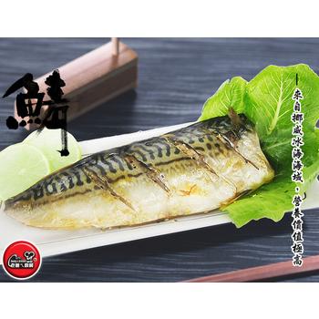 《老爸ㄟ廚房》挪威鯖魚150g±10%/片(10片組)