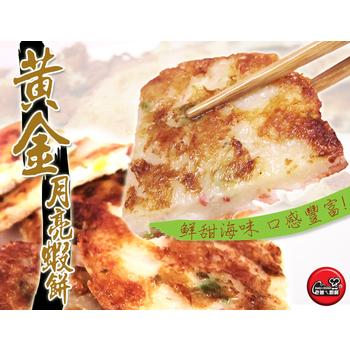 《老爸ㄟ廚房》黃金月亮蝦餅 (200g±10%/包)(2包組)