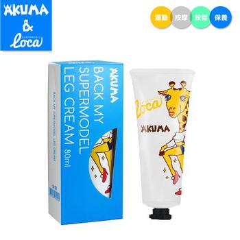 AKUMA 卡尼丁超模飄飄腿舒緩霜80ml(單盒入)