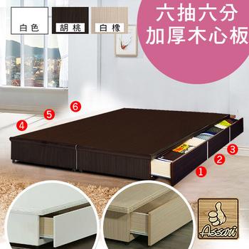 ASSARI 收納3抽6分硬床架(單大3.5尺)(胡桃)