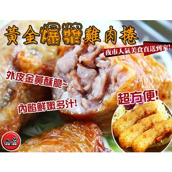 《老爸ㄟ廚房》黃金爆漿雞肉捲 (300g±10%/包)(2包組)