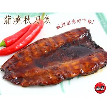 老爸ㄟ廚房 蒲燒秋刀魚100g±10%/包(100g±10%/包)