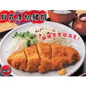《老爸ㄟ廚房》黃金日式厚切豬排120G±10%/片(4片組)