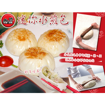《老爸ㄟ廚房》迷你水煎包/500g±10%/包(5包組)