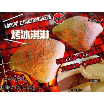 《老爸ㄟ廚房》冰火五重天烤冰淇淋-巧克力口味(65g±10%/包)(30包組)