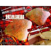 《老爸ㄟ廚房》冰火五重天烤冰淇淋-香草口味(65g±10%/包)(18包組)冰火五重天烤冰淇淋-香草口味*18包