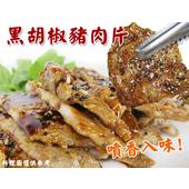 醃漬黑胡椒豬肉片