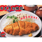 《老爸ㄟ廚房》黃金日式厚切豬排(120g±10%/片)