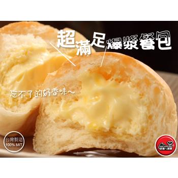 老爸ㄟ廚房 爆漿奶油餐包((180g10%/包- 6顆/包))
