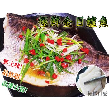《賣魚的家》優質金目鱸魚清肉220G±10%/片(3片組)