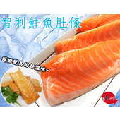 《賣魚的家》智利鮭魚肚條/ 250g±10%/包(15包組)