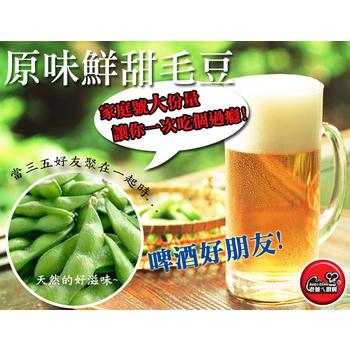 鮮甜毛豆莢1000g±10%/包(10包組)
