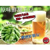 鮮甜毛豆莢1000g±10%/包(2包組)
