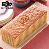 《米迦》原味千層蛋糕(蛋奶素)(2入)