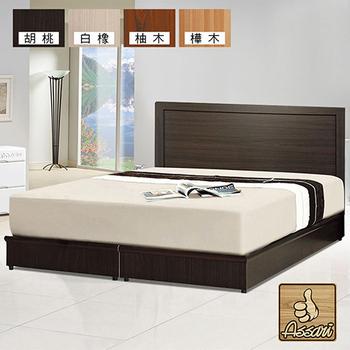 ASSARI 雙人5尺三件式房間組(床片+床底+獨立筒)(胡桃)