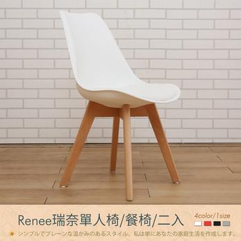 ★結帳現折★Jiachu 佳櫥世界 Renee瑞奈單人椅/餐椅/二入(4色)(白色二入)
