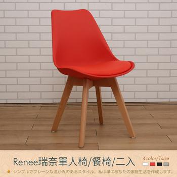 ★結帳現折★Jiachu 佳櫥世界 Renee瑞奈單人椅/餐椅/二入(4色)(紅色二入)