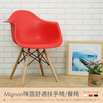 Jiachu 佳櫥世界 Mignon咪茵舒適扶手椅/餐椅(紅色)