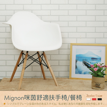 Jiachu 佳櫥世界 Mignon咪茵舒適扶手椅/餐椅(白色)