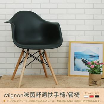 Jiachu 佳櫥世界 Mignon咪茵舒適扶手椅/餐椅(黑色)