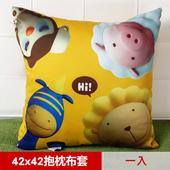 《奶油獅》總動員系列~台灣製造~專利全彩立體印刷方形抱枕布套-一入(不含枕心)(黃)