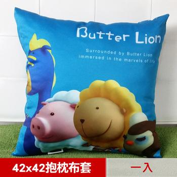 《奶油獅》總動員系列~台灣製造~專利全彩立體印刷方形抱枕布套-一入(不含枕心)(藍)
