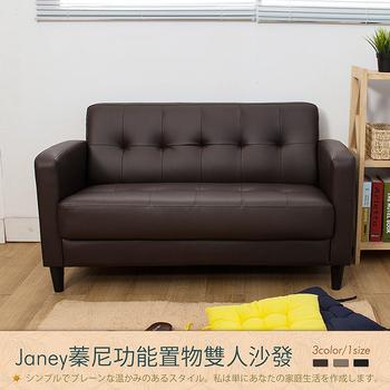 ★結帳現折★日安家居 Janey蓁尼功能置物雙人沙發(咖啡)