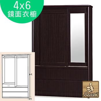 ASSARI 4*6尺2抽2門1鏡衣櫃(木芯板材質)(胡桃)
