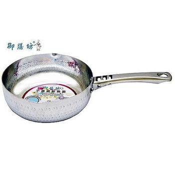 御膳坊 22公分斷熱手柄雪平鍋(C37-43)