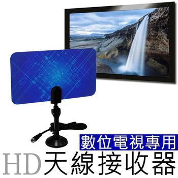 數位電視天線接收器