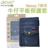 GoogleNexus7 牛仔平板皮套