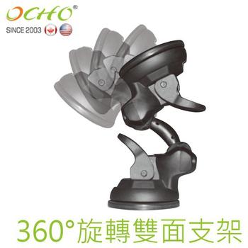 OCHO 360度旋轉雙面吸盤支架